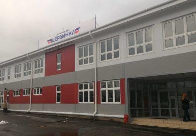 Автовокзал «Щербинки»